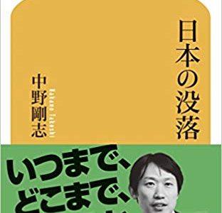 中野剛志「日本の没落」
